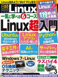 日経Linux(リナックス) 2020年3月号 [雑誌]