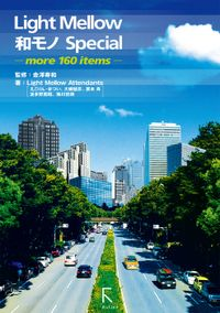Light Mellow和モノSpecial ~more 160 items~ +16ページ『NEW COMMERS 読本 from 2014』