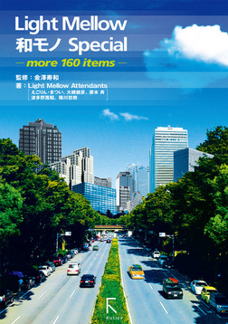 Light Mellow和モノSpecial ~more 160 items~ +16ページ『NEW COMMERS 読本 from 2014』-電子書籍