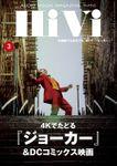 HiVi (ハイヴィ) 2020年 3月号
