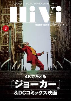 HiVi (ハイヴィ) 2020年 3月号-電子書籍