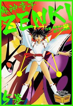 鬼神童子ZENKI 5巻-電子書籍