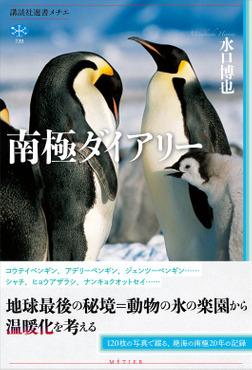 南極ダイアリー-電子書籍
