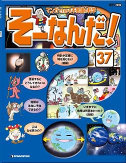 マンガでわかる不思議の科学 そーなんだ! 37-電子書籍