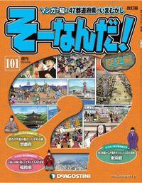 マンガで楽しむ日本と世界の歴史 そーなんだ! 101号