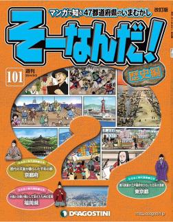 マンガで楽しむ日本と世界の歴史 そーなんだ! 101号-電子書籍