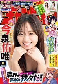 週刊少年チャンピオン2020年8号