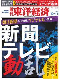 週刊東洋経済 2014年10月11日号