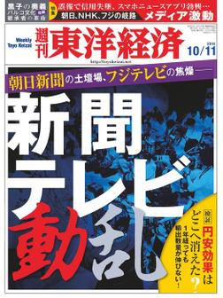 週刊東洋経済 2014年10月11日号-電子書籍