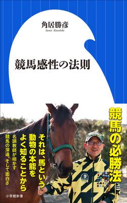 競馬感性の法則(小学館新書)-電子書籍