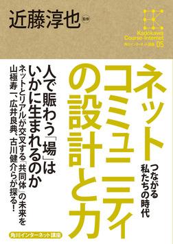 角川インターネット講座5 ネットコミュニティの設計と力 つながる私たちの時代-電子書籍