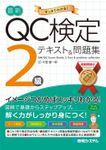 最新QC検定 2級テキスト&問題集