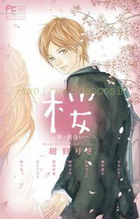 Pure Love Seasons2(フラワーコミックススペシャル)