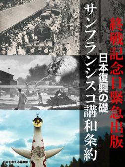 終戦記念日緊急出版 日本復興の礎 サンフランシスコ講和条約-電子書籍