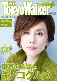 週刊 東京ウォーカー+ 2018年No.45 (11月7日発行)
