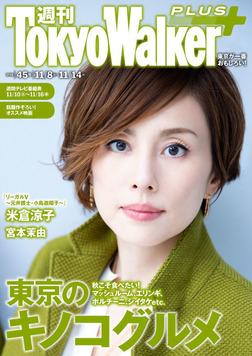 週刊 東京ウォーカー+ 2018年No.45 (11月7日発行)-電子書籍