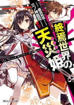終焉世界の天災姫-電子書籍