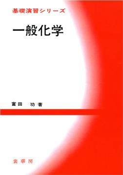 一般化学-電子書籍