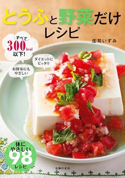 とうふと野菜だけレシピ-電子書籍