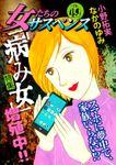 女たちのサスペンス vol.49 「病み女」増殖中!!