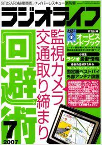 ラジオライフ2007年7月号