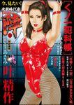 COMIC陣 Vol.22