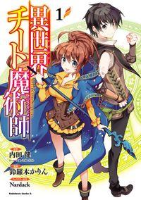 異世界チート魔術師(角川コミックス・エース)