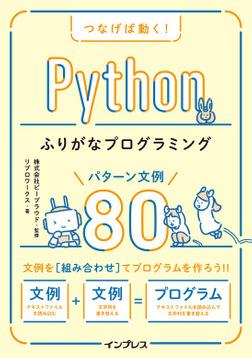 つなげば動く! Pythonふりがなプログラミング パターン文例80-電子書籍