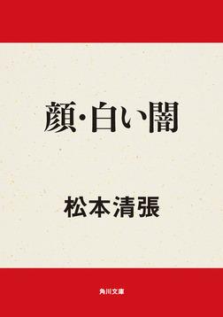 顔・白い闇-電子書籍