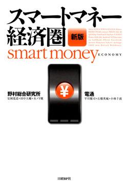 スマートマネー経済圏 新版-電子書籍