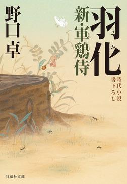 羽化 新・軍鶏侍-電子書籍