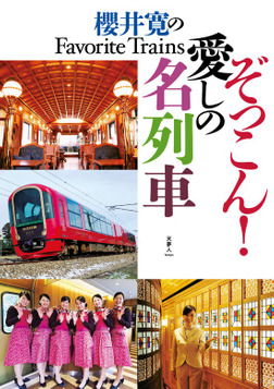 櫻井寛のFavorite Trains ぞっこん! 愛しの名列車-電子書籍