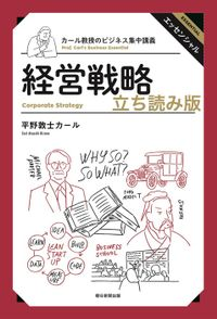カール教授のビジネス集中講義 経営戦略 立ち読み版