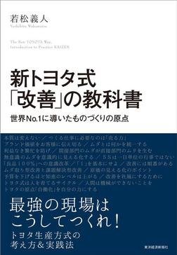 新トヨタ式「改善」の教科書―世界No.1に導いたものづくりの原点-電子書籍