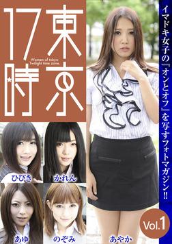 東京17時Vol.1-電子書籍