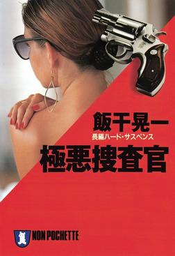 極悪捜査官-電子書籍