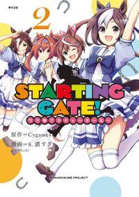 STARTING GATE! ―ウマ娘プリティーダービー―(2)