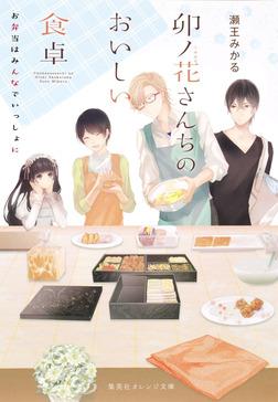 卯ノ花さんちのおいしい食卓 お弁当はみんなでいっしょに-電子書籍