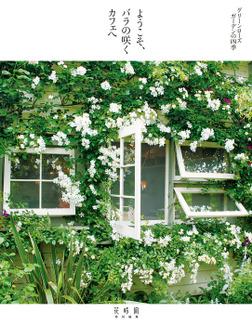 ようこそ、バラの咲くカフェへ グリーンローズガーデンの四季-電子書籍