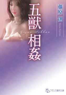 五獣相姦-電子書籍