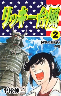 リッキー台風2-電子書籍