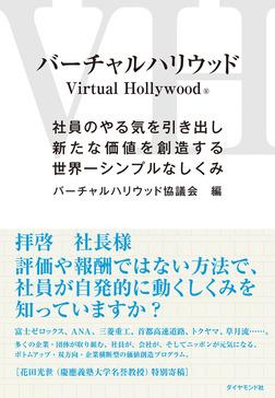 バーチャルハリウッド―――社員のやる気を引き出し新たな価値を創造する世界一シンプルなしくみ-電子書籍