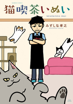 猫喫茶いぬい-電子書籍