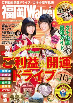 FukuokaWalker福岡ウォーカー 2016 1月増刊号-電子書籍