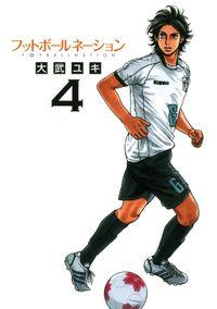 フットボールネーション(4)【期間限定 無料お試し版】