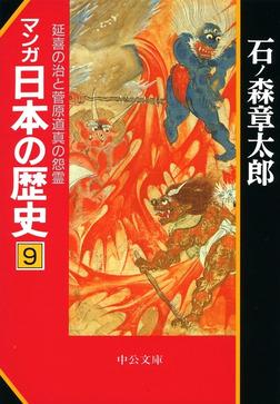 マンガ日本の歴史9 延喜の治と菅原道真の怨霊-電子書籍