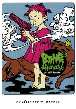 BAMBi 零 alternative(通常版)-電子書籍