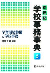 21世紀学校事務事典〈2〉学習環境整備と学校事務