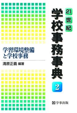21世紀学校事務事典〈2〉学習環境整備と学校事務-電子書籍