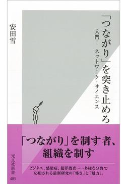 「つながり」を突き止めろ~入門! ネットワーク・サイエンス~-電子書籍